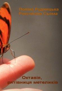 """Книга. """"Октавія, рятівниця метеликів"""" читати онлайн"""
