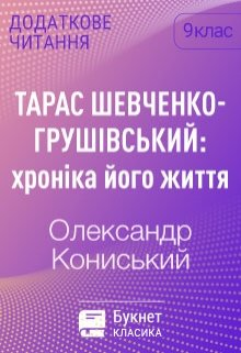 """Книга. """"Тарас Шевченко-Грушівський: Хроніка його життя"""" читати онлайн"""