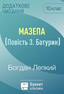 """Книга. """"Мазепа. Батурин"""" читати онлайн"""