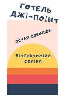 """Книга. """"Готель ДжІ-ПоІнт"""" читати онлайн"""