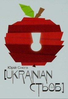 """Книга. """"Ukrainian стьоб"""" читати онлайн"""