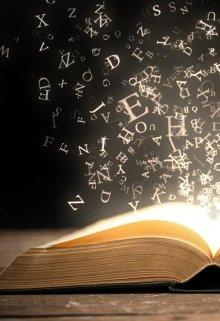 """Libro. """"El misterio del libro"""" Leer online"""