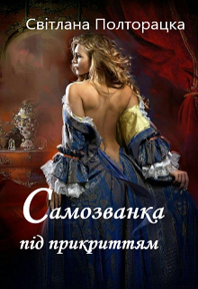 """Книга. """"Самозванка під прикриттям"""" читати онлайн"""