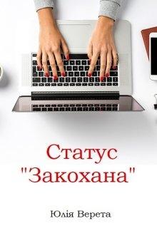 "Книга. ""Статус 'закохана' "" читати онлайн"