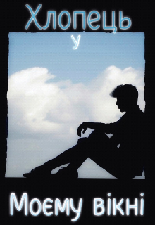 """Книга. """"Хлопець у моєму вікні """" читати онлайн"""