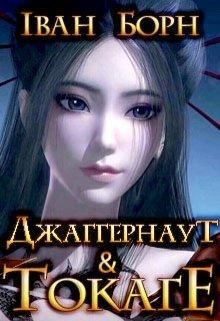 "Книга. ""Джаггернаут і Токаге"" читати онлайн"