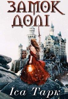 "Книга. ""Замок долі"" читати онлайн"