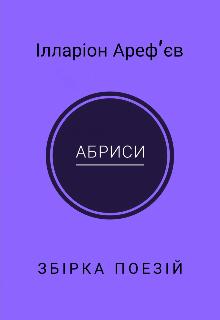 """Книга. """"Абриси - збірка поезій"""" читати онлайн"""