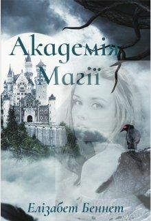 """Книга. """"Академія Магії"""" читати онлайн"""