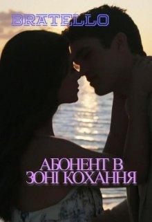 """Книга. """"Абонент в зоні кохання"""" читати онлайн"""