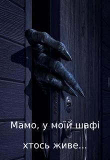 """Книга. """"Мамо, у моїй шафі хтось живе... """" читати онлайн"""