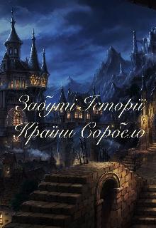 """Книга. """"Забуті Історії Країни Сорбело"""" читати онлайн"""