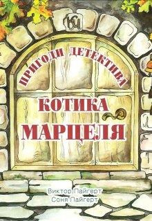 """Книга. """"Пригоди детектива Котика Марцеля"""" читати онлайн"""