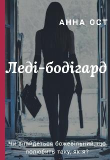 "Книга. ""Леді-бодігард"" читати онлайн"