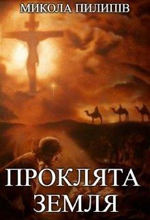 """Книга. """"Проклята Земля"""" читати онлайн"""