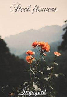 """Книга. """"Сталеві квіти"""" читати онлайн"""