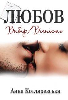 """Книга. """"Любов — вибір, Любов — вічність (3)"""" читати онлайн"""