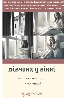 """Книга. """"Дівчина у вікні"""" читати онлайн"""