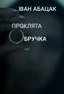 "Обкладинка книги ""Проклята обручка"""