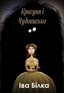 """Книга. """"Красуня і Чудовисько"""" читати онлайн"""