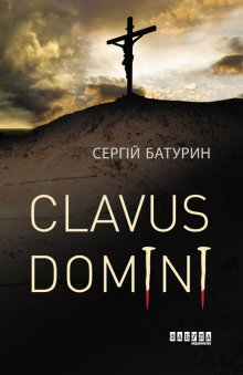 "Книга. ""Clavus Domini"" читати онлайн"