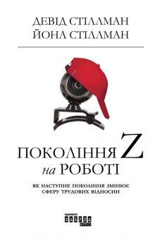 """Книга. """"Покоління Z на роботі"""" читати онлайн"""