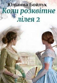 """Книга. """"Коли розквітне лілея 2 або Хай живе королева!"""" читати онлайн"""