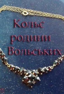 "Обкладинка книги ""Кольє родини Вольських"""