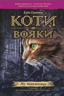 """Книга. """"Ліс таємниць """" читати онлайн"""