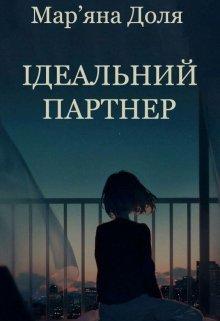 """Книга. """"Ідеальний партнер"""" читати онлайн"""