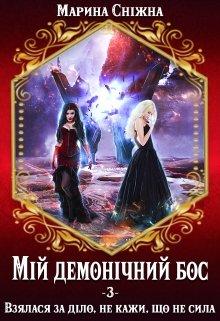 """Книга. """"Мій демонічний бос-3"""" читати онлайн"""