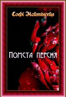 """Обкладинка книги """"Помста персня"""""""