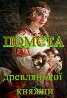 """Книга. """"Помста древлянської княжни"""" читати онлайн"""