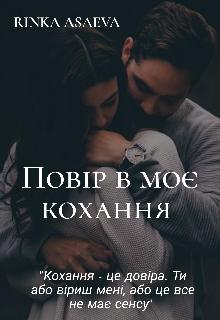 """Книга. """"Повір в моє кохання"""" читати онлайн"""