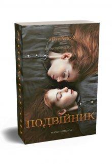 """Обкладинка книги """"Подвійник"""""""