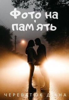 """Книга. """"Фото на пам'ять"""" читати онлайн"""