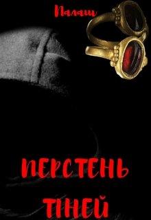 "Обкладинка книги ""Перстень Тіней"""
