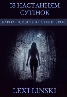 """Книга. """"Із настанням сутінок"""" читати онлайн"""
