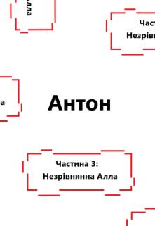 "Книга. ""Антон"" читати онлайн"