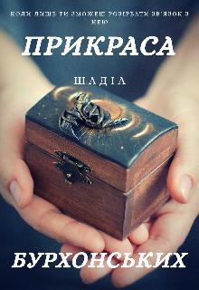 """Обкладинка книги """"Прикраса Бурхонських"""""""