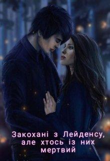 """Книга. """"Закохані з Лейденсу, але хтось із них мертвий"""" читати онлайн"""
