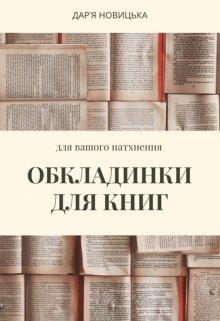 """Книга. """"Обкладинки та арти до книг"""" читати онлайн"""
