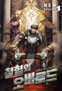 """Libro. """"Overlord of Blood and Iron"""" Leer online"""