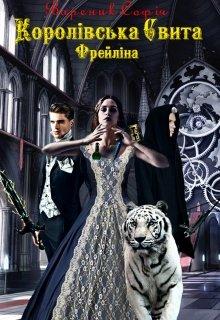 """Книга. """"Королівська свита. Фрейліна"""" читати онлайн"""