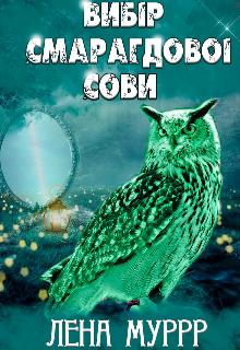 """Обкладинка книги """"Вибір смарагдової сови"""""""