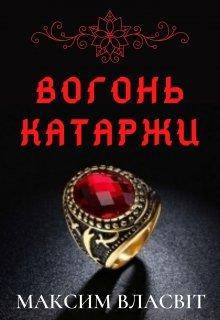 "Книга. ""Вогонь Катаржи"" читати онлайн"