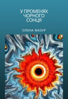 """Книга. """"У променях Чорного Сонця"""" читати онлайн"""