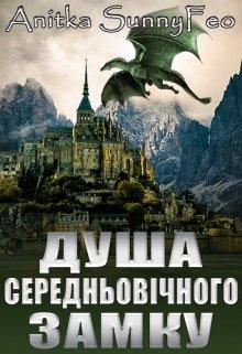 """Книга. """"Душа середньовічного замку"""" читати онлайн"""
