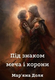 """Книга. """"Під знаком меча і корони"""" читати онлайн"""