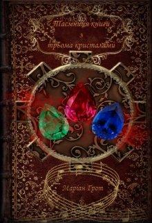 """Книга. """"Таємниця книги з трьома кристалами"""" читати онлайн"""